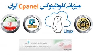 cPanel Iran Hosting