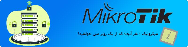 میکروتیک ایران