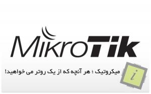 سرور مجازی میکروتیک ایران
